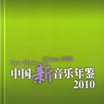 1-pub-chinesenewmusic2010