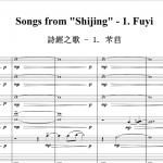 Songs of Shi Jing