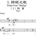 Songs of 'Shi-jing'